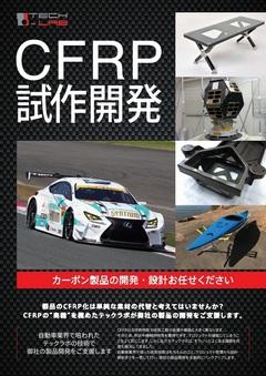 CFRP試作開発
